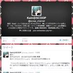 SCOOP 風音(kain)