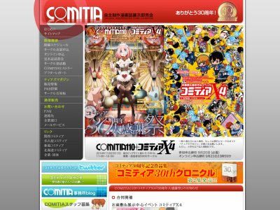 【イベント申込情報】COMITIA111開催日は2015年2月1日(日)